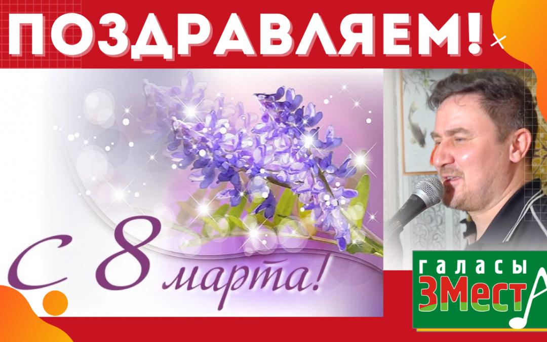 Поздравление для женщин. Дмитрий Бутаков