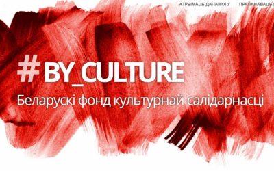 Европейский вещательный союз (EBU) вежливо послал на три буквы «Беларускi фонд культурной солидарности»